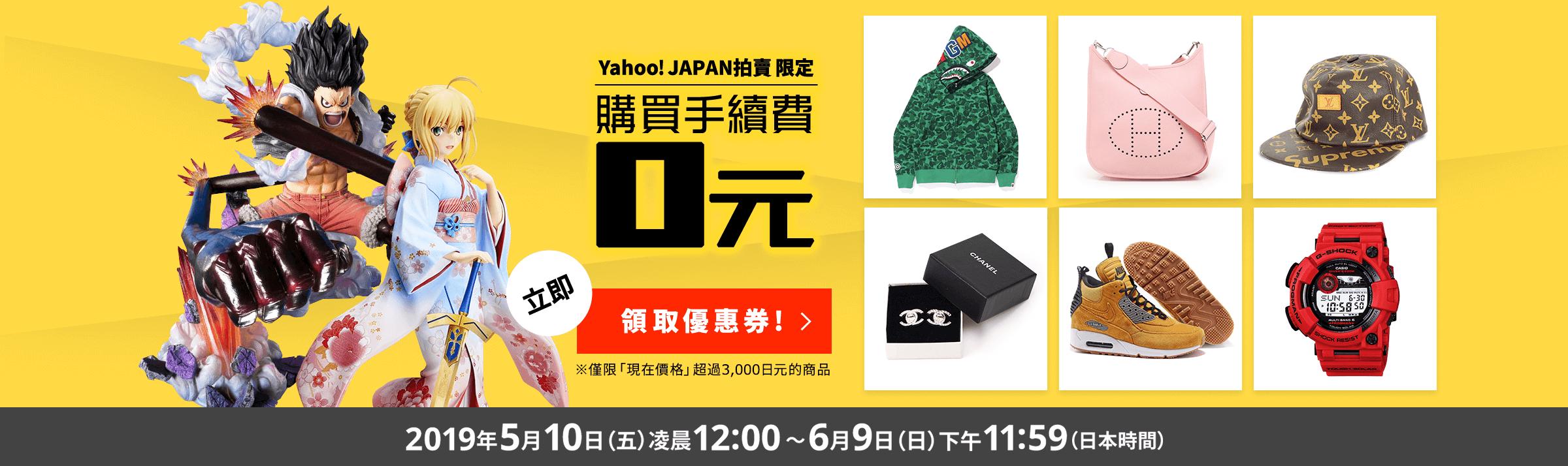 20190510 Yahoo! JAPAN拍賣限定 購買手續費「免費」優惠券