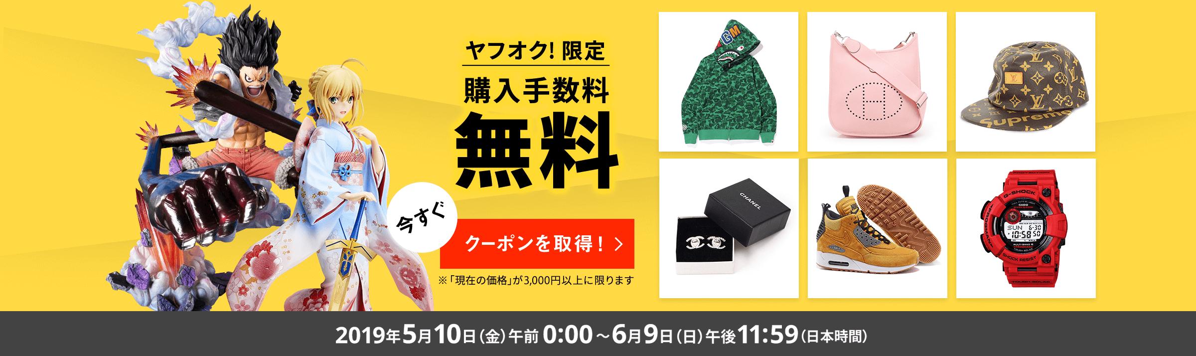 20190510 ヤフオク! 限定 購入手数料無料クーポン