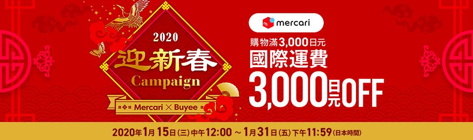 Mercari限定免國際運費3000日元優惠活動正在開跑中 - Buyee