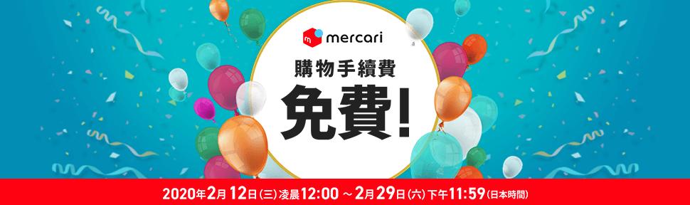 全站網購商城 Mercari手續費 免費,現正優惠中 - Buyee | 日本最大代購、代標網站