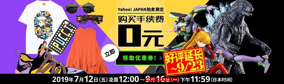 期间限定 Yahoo! JAPAN拍卖购买手续费免费的优惠