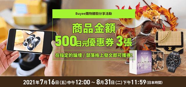 台湾モニターCP