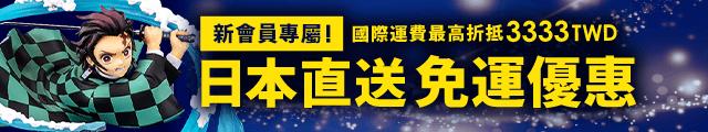 台湾施策国際配送料無料_2000717