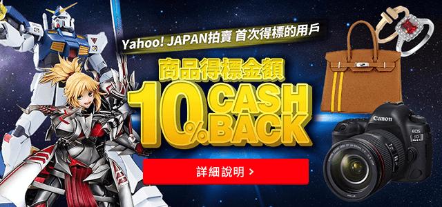 2101CASHBACKキャンペーン