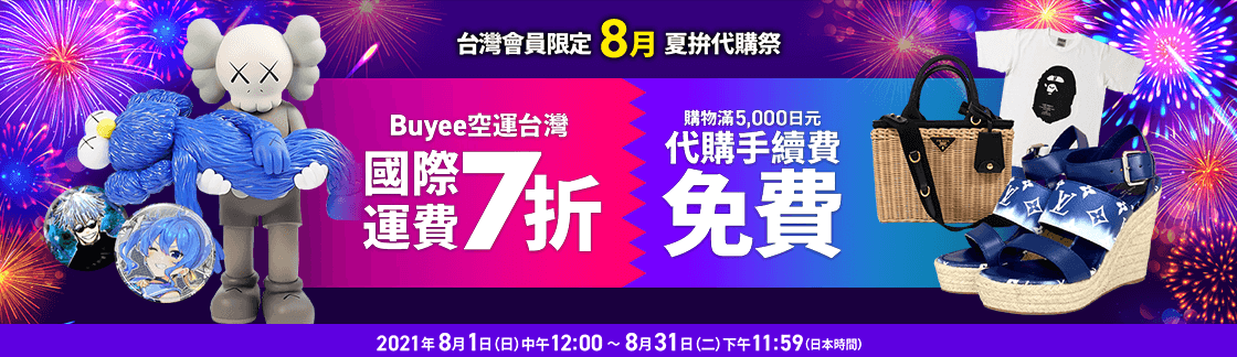 2108台湾CP