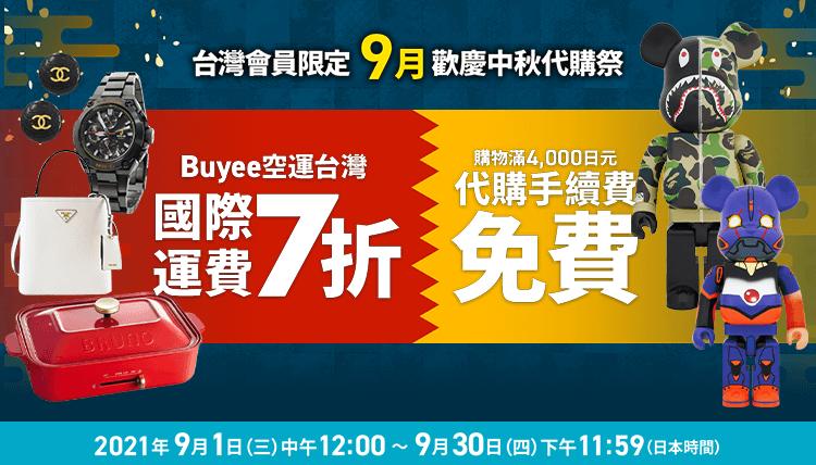 2109台湾CP