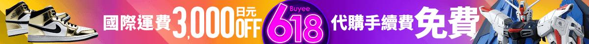 618キャンペーン