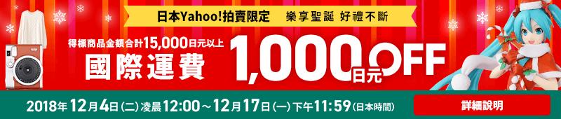 日本Yahoo!拍賣限定 樂享聖誕好禮不斷! 可享國際運費1,000日元折扣!
