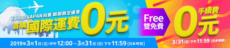 國際運費「0元」購買手續費「0元」Free雙免費!