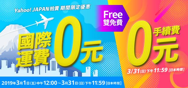 國際運費「0元」購買手續費「0元」Free雙免費