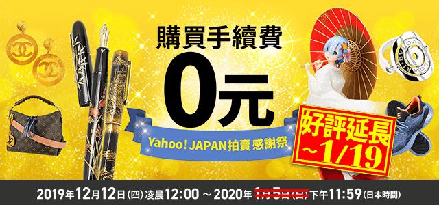 Buyee代購手續費 均一價「300日元」