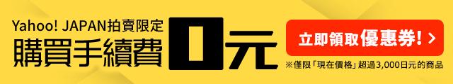 Yahoo! Japan拍賣限定 購買手續費「0元」