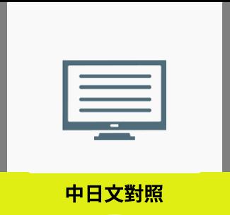 中日文對照