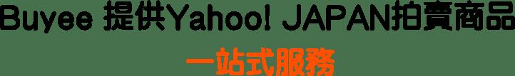 Buyee 提供Yahoo! JAPAN拍賣商品 一站式服務