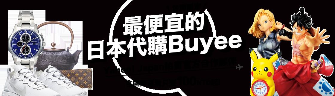 お得!Yahoo! JAPAN拍賣 Easy標