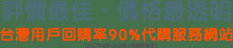 評價最佳、價格最透明 台灣用戶回購率90%代購服務網站