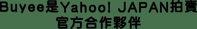 Buyee是Yahoo! JAPAN拍賣官方合作夥伴