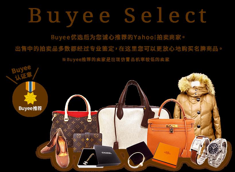Buyee Select 集结了拥有专属鑑定师的Yahoo!拍卖商家 多数名牌商品都经过专业鑑定,让人安心。