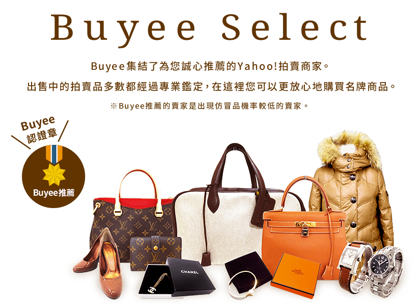 Buyee Select 集結了擁有專屬鑑定師的Yahoo!拍賣商家 多數名牌商品都經過專業鑑定,讓人安心。