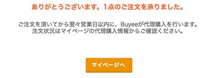 購入方法5
