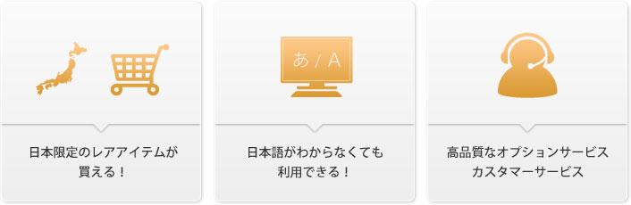 日本限定のレアアイテムが買える/日本語がわからなくても利用できる!/高品質なオプションサービス・カスタマービス