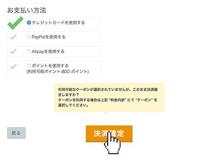 支払い方法4