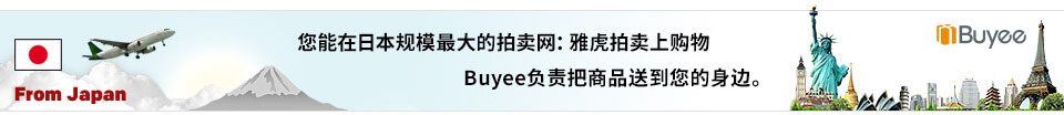 您能在日本规模最大的拍卖网:雅虎拍卖上购物 Buyee负责把商品送到您的身边。