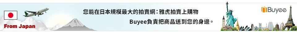 您能在日本規模最大的拍賣網:雅虎拍賣上購物 Buyee負責把商品送到您的身邊。