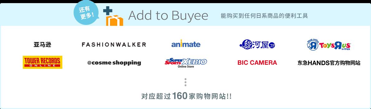 Ado to Buyee 对应超过160家购物网站