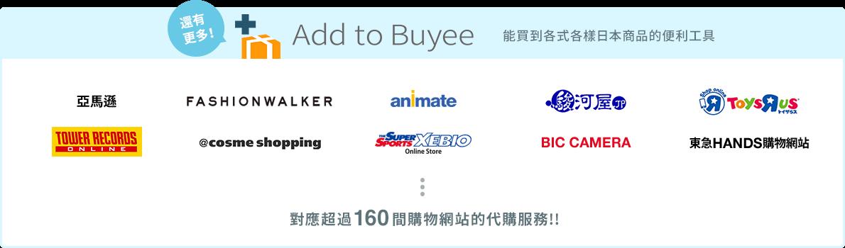 Ado to Buyee 對應超過160間購物網站的代購服務