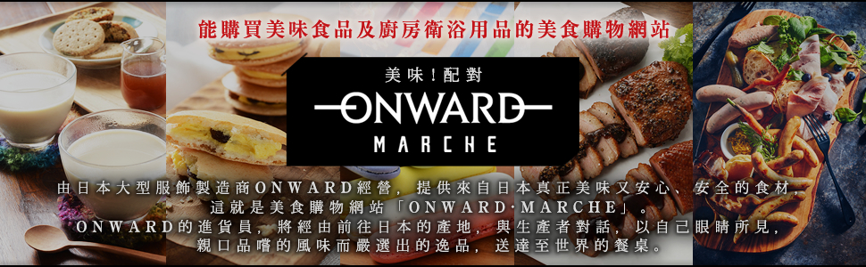 ONWARD MARCHE