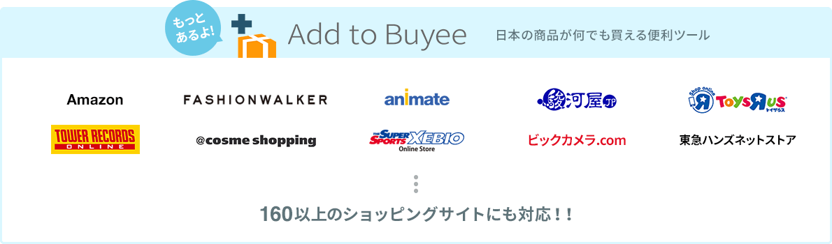 Ado to Buyee 160以上のショッピングサイトにも対応!!