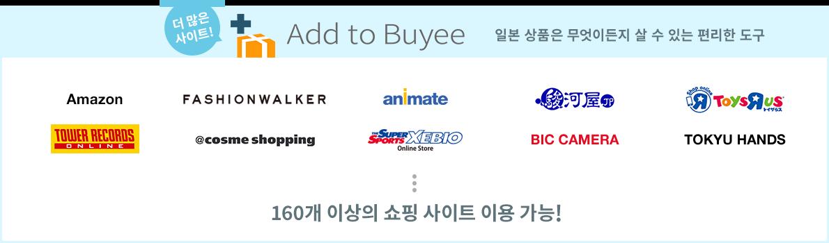 Buyee에서는 160개 이상의 쇼핑 사이트에서 쇼핑할 수 있습니다!!