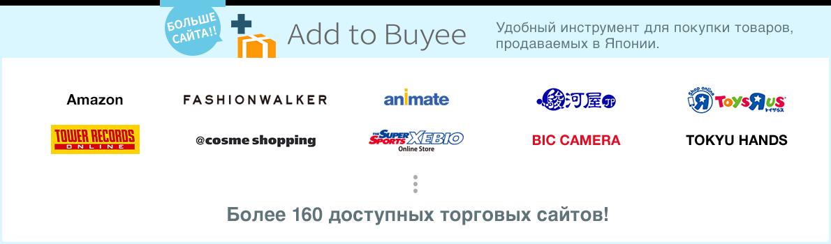 Buyee возьмет все хлопоты на себя: доступно более 160 сайтов интернет-магазинов