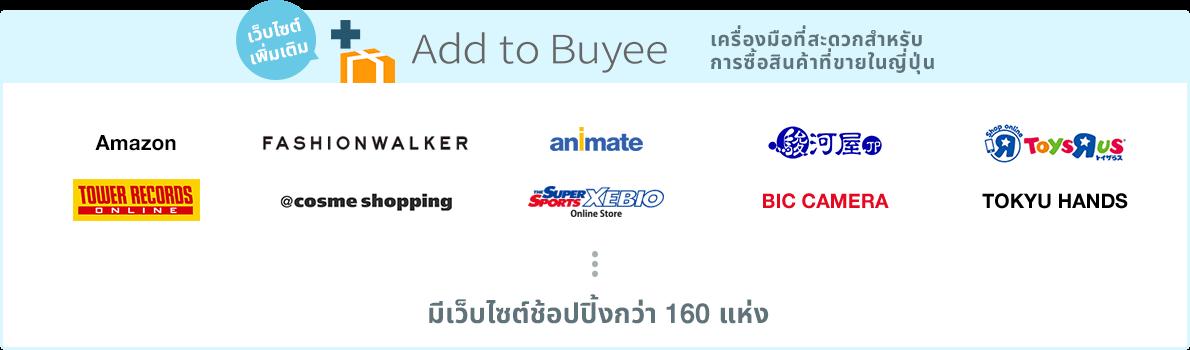 Buyee มีร้านค้าออนไลน์มากกว่า 160 เว็บไซต์