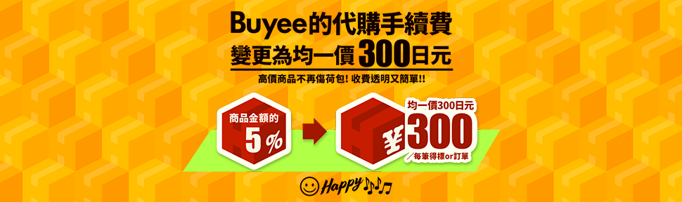 Buyee的代購手續費 變更為均一價300日元