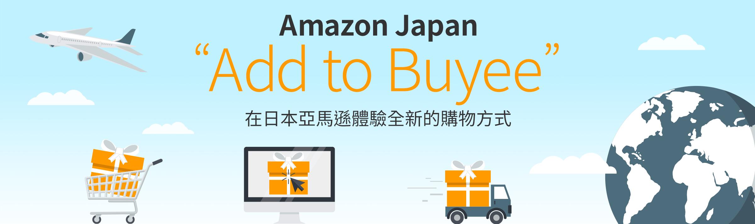在日本亞馬遜體驗全新的購物方式