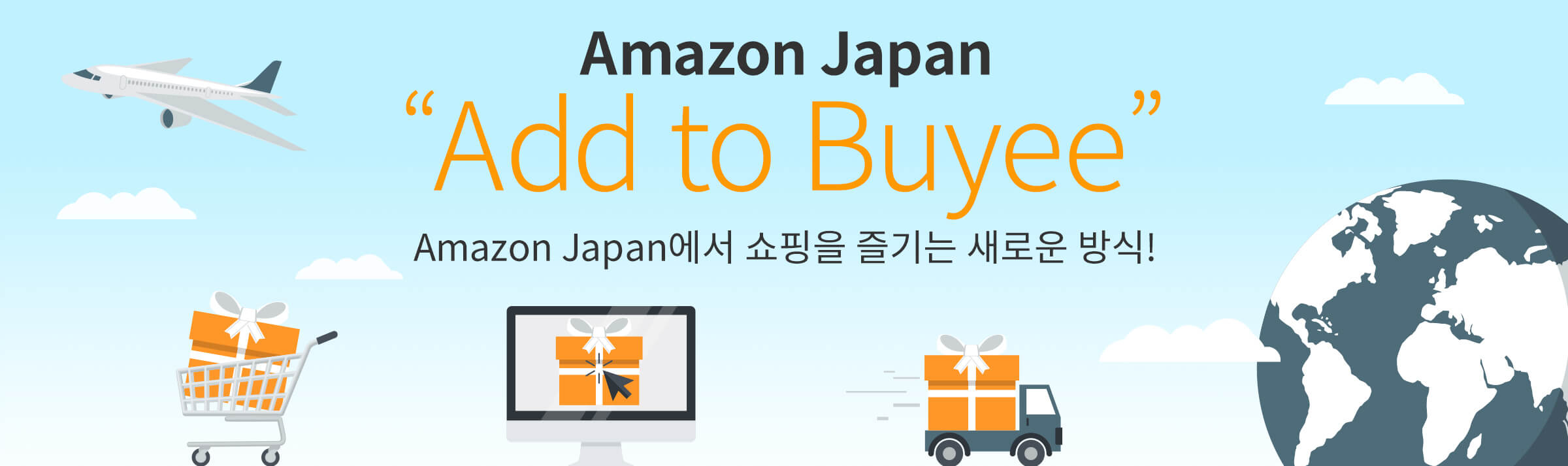 A brand new way to enjoy the shopping at Amazon Japan