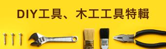 就是要動手做!DIY工具、木工工具特輯