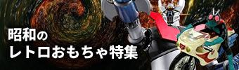 昭和のレトロおもちゃ特集
