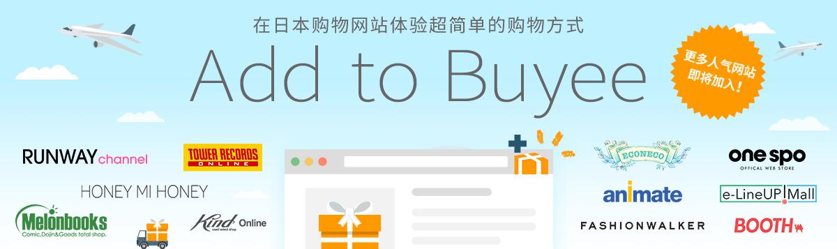 可以利用Buyee在更多的人气网站进行购物了!