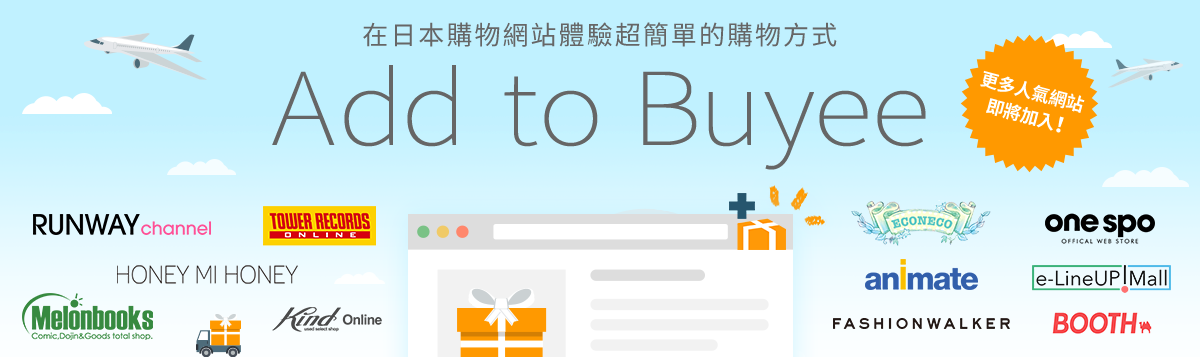 Buyee可以在更多網路商店中進行購物了!