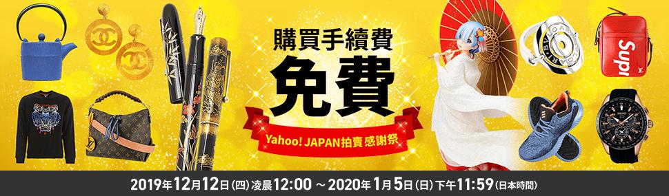 Yahoo! JAPAN拍賣感謝祭