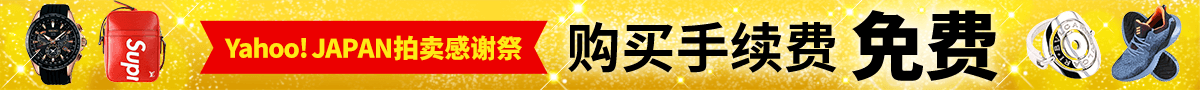 Yahoo! Japan拍卖感谢祭
