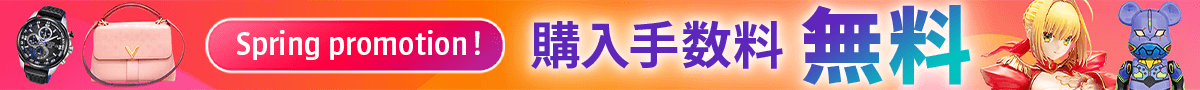 Yahoo! JAPAN Auction Service Fee Free Campaign