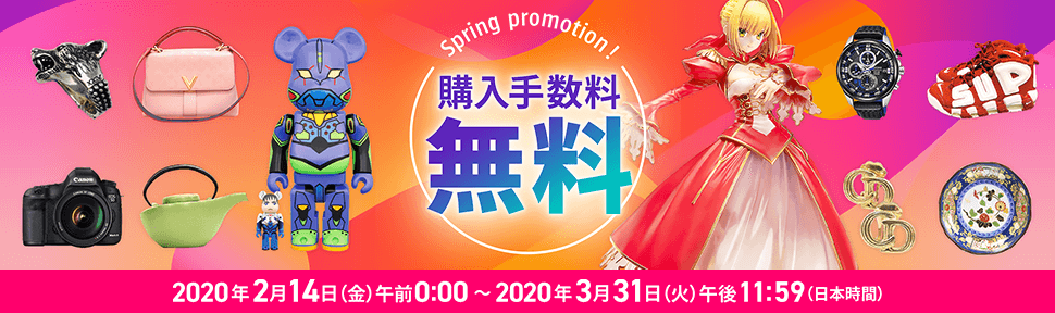 Yahoo! JAPAN Auction Service Fee Free Campaign