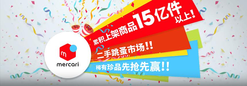 Mercari是什么?【Buyee】提供日本各购物网站商品的代购服务。于Mercari购物。