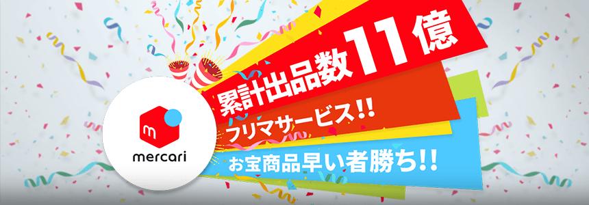 日本の通販代理購入サービス|メリカリのお買い物を世界中にお届けします。|メルカリとは?