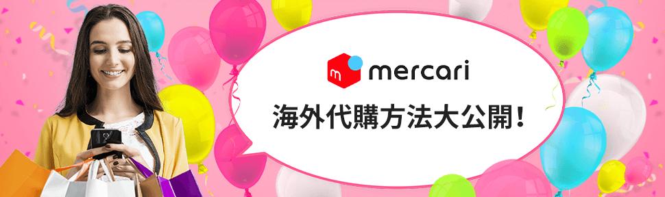 Mercari海外代購方法大公開!