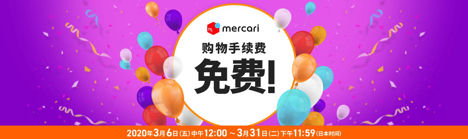 全站网购商城 Mercari手续费 免费,限时抢购进行中-Buyee